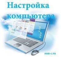 Настройка компьютеров в Череповце